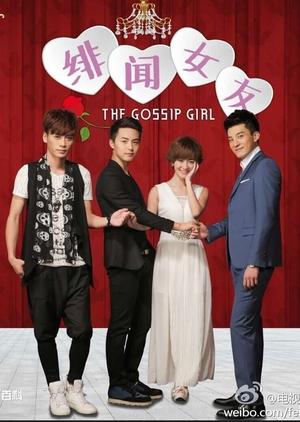 The Gossip Girl (China) 2015