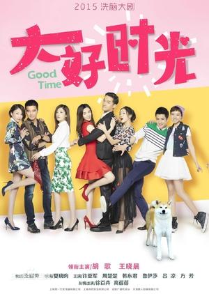 Good Time (China) 2015