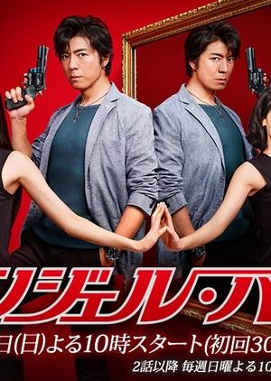 Angel Heart (Japan) 2015