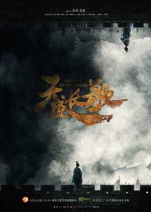 The Rise of Phoenixes (China) 2018