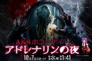 AKB Horror Night - Adrenaline no Yoru (Japan) 2015