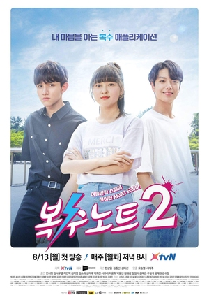 Sweet Revenge Season 2 (South Korea) 2018