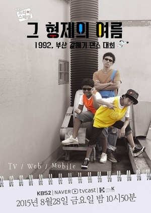Drama Special 2015: The Brother's Summer (South Korea) 2015