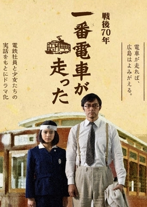 Ichiban Densha ga Hashitta (Japan) 2015