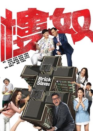 Brick Slaves (Hong Kong) 2015
