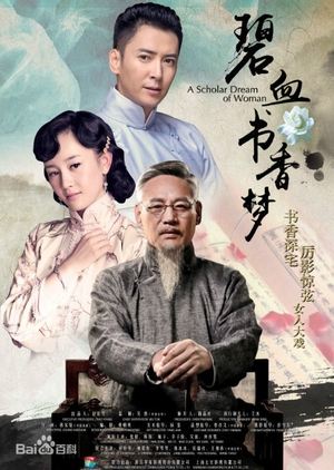 A Scholar Dream of Woman (China) 2015