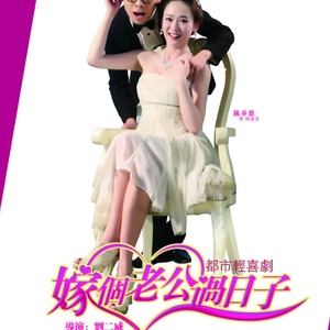 Marry a Husband to Live (China) 2015