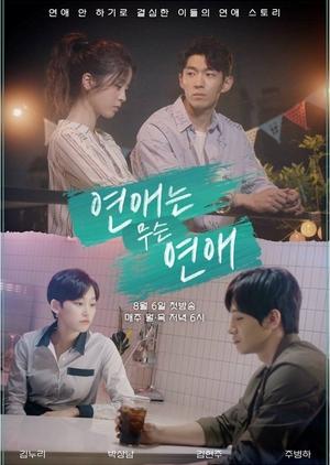 No Time For Love (South Korea) 2018