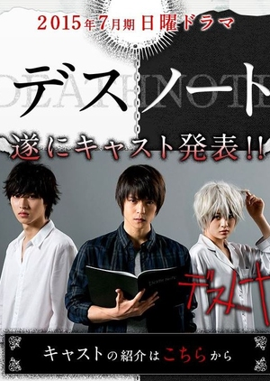 Death Note (Japan) 2015