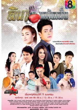 Like Mat Sang (Thailand) 2015