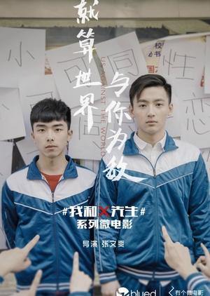 Mr. X and I (China) 2015