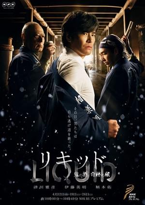 LIQUID - Oni no Sake, Kiseki no Kura (Japan) 2015