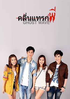 Ghost Wave: The Series (Thailand) 2015