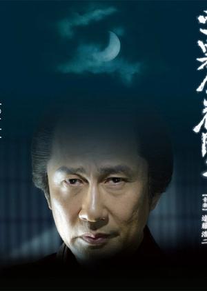 Kumokiri Nizaemon Season 2 (Japan) 2015