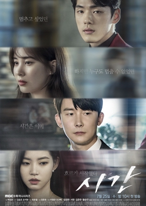 Time (South Korea) 2018