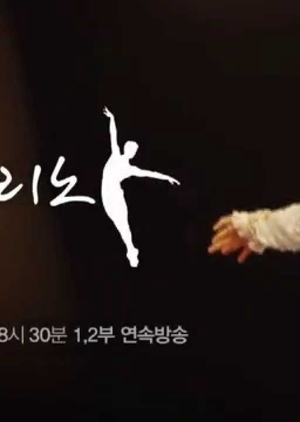 TV Movie: Ballerino (South Korea) 2014