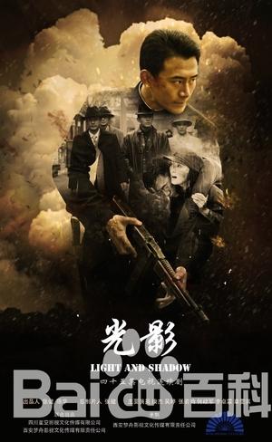 Light and shadows (China) 2014