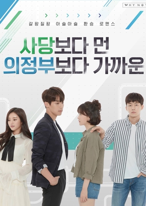 Between Friendship and Love 3 (South Korea) 2018