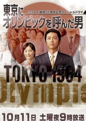 Tokyo ni Olympics o Yonda Otoko (Japan) 2014