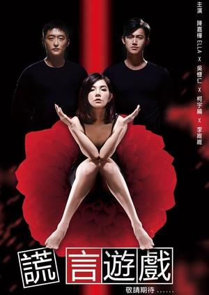 The Lying Game (Taiwan) 2014