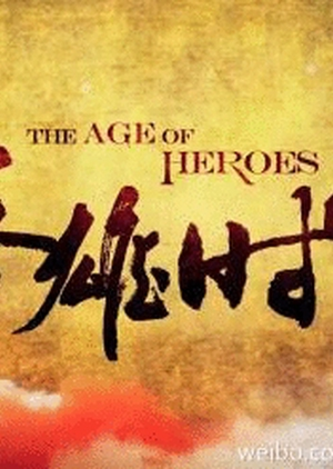The Age of Heroes (China) 2014