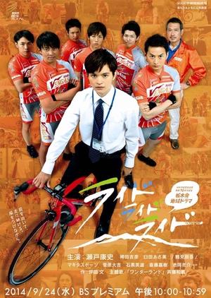 Ride Ride Ride (Japan) 2014