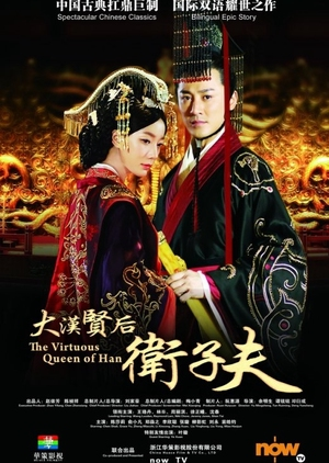 The Virtuous Queen of Han (China) 2014