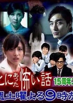 Honto ni Atta Kowai Hanashi: 15th Anniversary Special 2014 (Japan) 2014