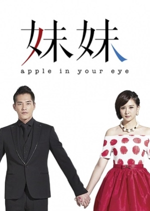 Apple in Your Eye (Taiwan) 2014