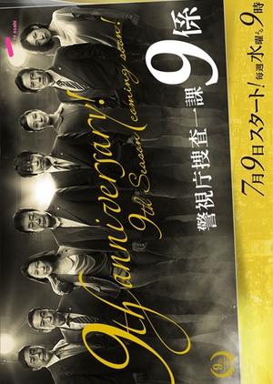 Keishichou Sousa Ikka 9-Gakari Season 9 (Japan) 2014