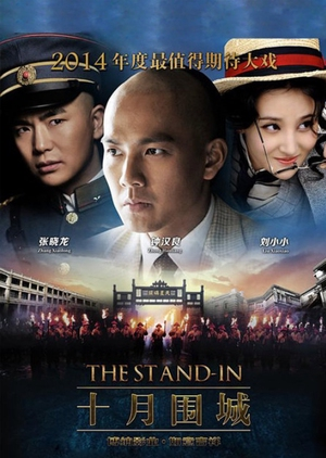 The Stand-in (China) 2014
