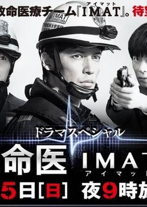 Jiken Kyumeii 2 - IMAT no Kiseki (Japan) 2014