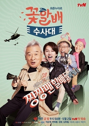 Flower Grandpa Investigation Unit (South Korea) 2014