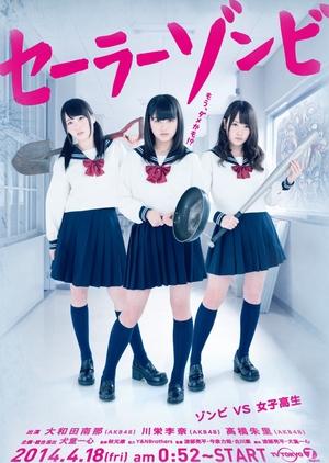 Sailor Zombie (Japan) 2014
