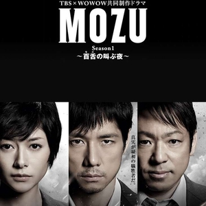 MOZU Season 1 - Mozu no Sakebu Yoru (Japan) 2014