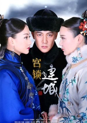 The Palace 3: The Lost Daughter (China) 2014