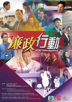 ICAC Investigators 2014 (Hong Kong) 2014