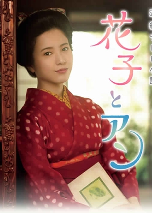 Hanako To Anne (Japan) 2014