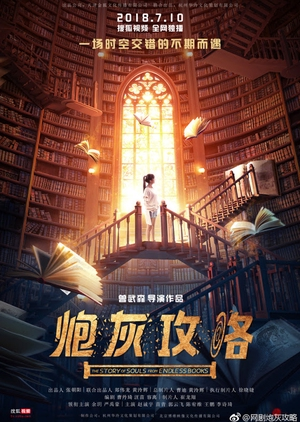 The Story of Souls from Endless Books (China) 2018
