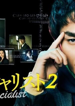 Specialist 2 (Japan) 2014