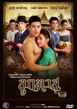 Look Tard (Thailand) 2014