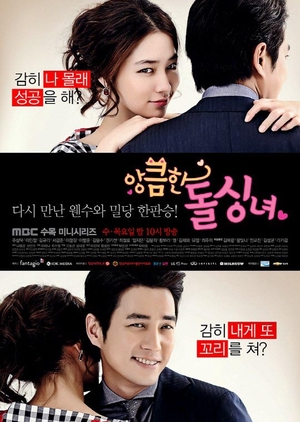 Cunning Single Lady (South Korea) 2014