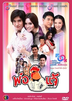 Por Kai Jaae (Thailand) 2014