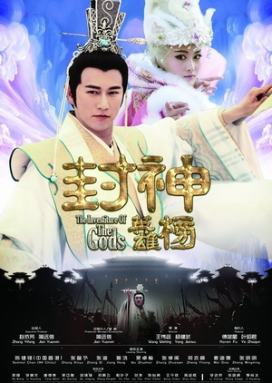 The Investiture of the Gods (China) 2014