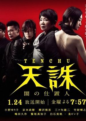 Tenchuu-Yami no Shiokinin (Japan) 2014