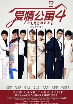 iPartment 4 (China) 2014