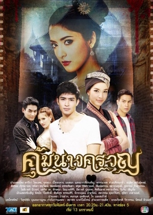 Koom Nang Kruan (Thailand) 2014