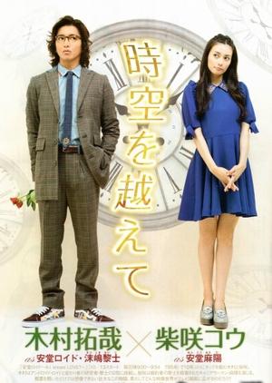 Ando Lloyd - A.I. Knows Love ? (Japan) 2013