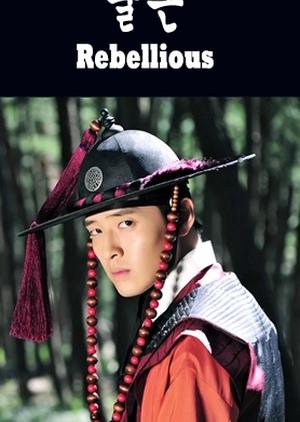Drama Festival 2013: Rebellious (South Korea) 2013