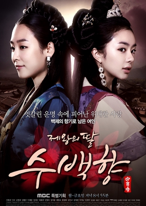 The King's Daughter, Soo Baek Hyang (South Korea) 2013